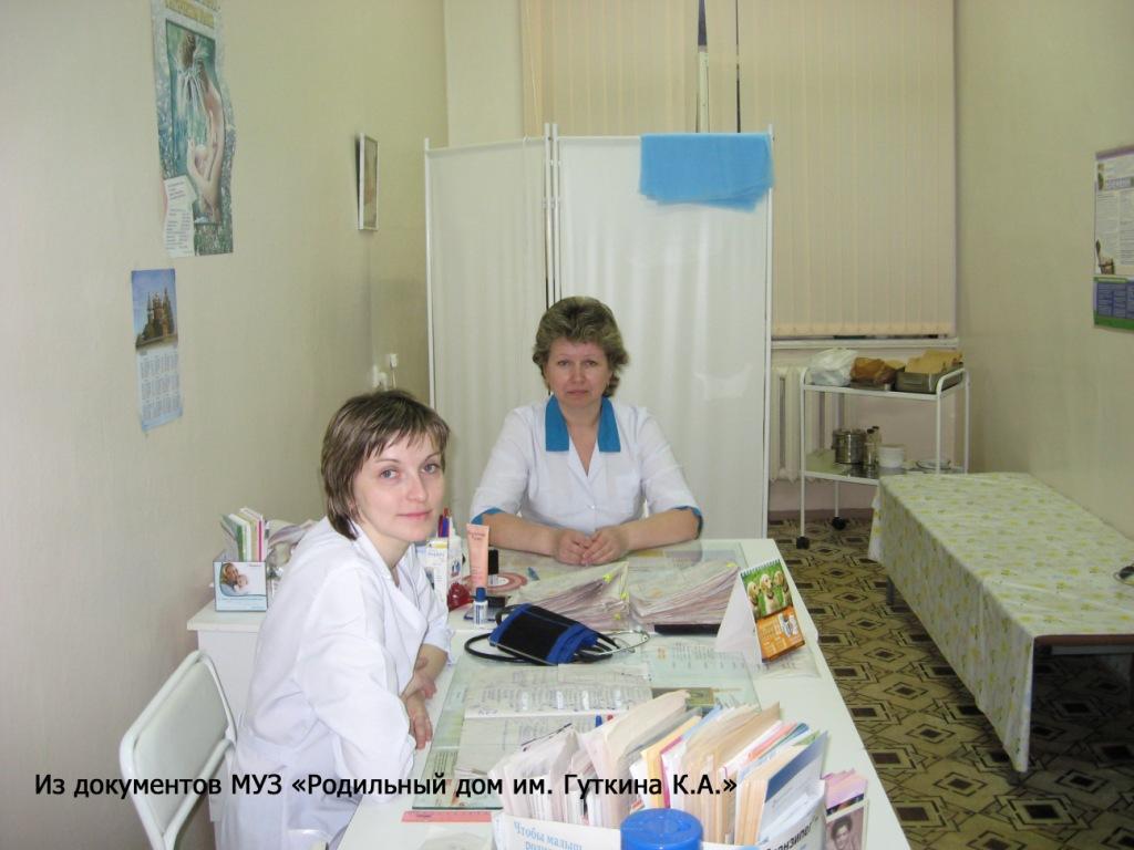 Женская консультация врача сурова